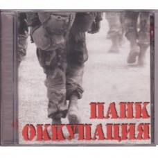 Punk Occupation No. 1